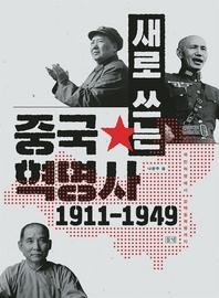 새로 쓰는 중국혁명사 1911-1949