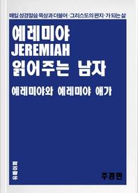 예레미야 읽어주는 남자