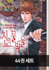 신의 물방울 44권 완결 세트