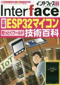 인터페이스 INTERFACE 2020.01