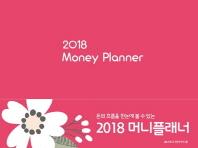 머니플래너(Money Planner)(2018)
