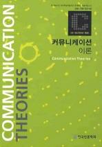 커뮤니케이션 이론 5-1 (2009년 여름)