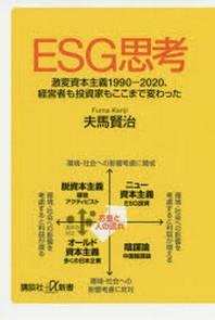 ESG思考 激變資本主義1990-2020,經營者も投資家もここまで變わった