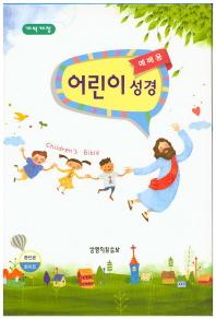 어린이 성경(예배용)(화이트)(중)(색인)(개역개정판)