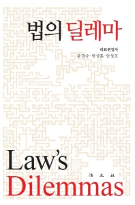 법의 딜레마