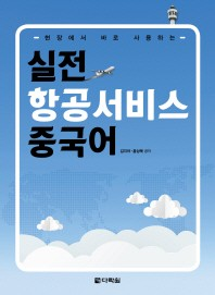 실전 항공서비스 중국어(현장에서 바로 사용하는)(CD1장포함)