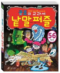공포의 교과서 낱말 퍼즐 5 6학년(2015년 개정된 8차 교과서로 만든)