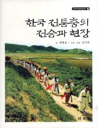 한국 전통춤의 전승과 현장(연낙재무용학술총서 4)(양장본 HardCover)
