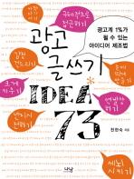 광고 글쓰기 아이디어 73(나남신서 1510)