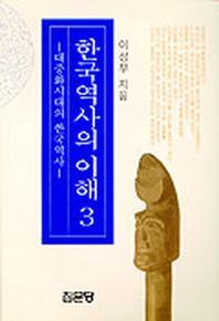 한국역사의 이해 3