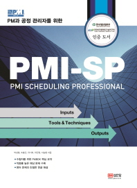 PMI-SP(PMI Scheduling Professional)(PM과 공정 관리자를 위한)