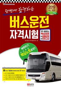 버스운전자격시험(2019)(단번에 합격하는)(개정판)