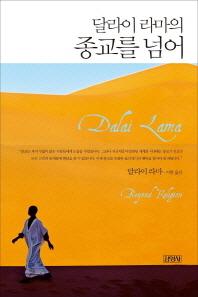 달라이 라마의 종교를 넘어