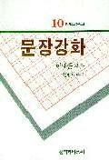 문장강화(창비교양문고 010)