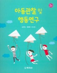 아동관찰 및 행동연구(2판)