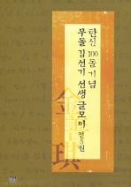 무돌 김선기 선생 글모이