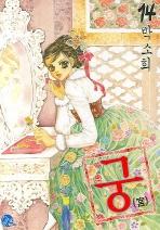 http://image.kyobobook.co.kr/images/book/large/106/l9788953277106.jpg