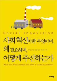 사회혁신이란 무엇이며 왜 필요하며 어떻게 추진하는가