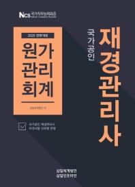 원가관리회계(재경관리사)(2020)(국가공인)(전면개정판)