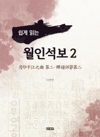 월인석보. 2(쉽게 읽는)