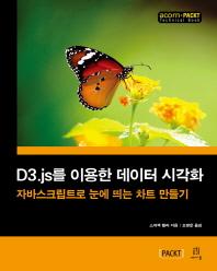 D3.js를 이용한 데이터 시각화(acorn+PACKT)