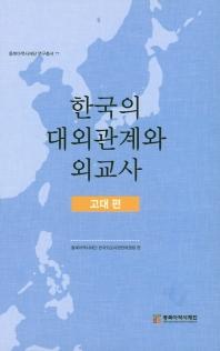 한국의 대외관계와 외교사(고대편)(동북아역사재단 연구총서 77)(양장본 HardCover)