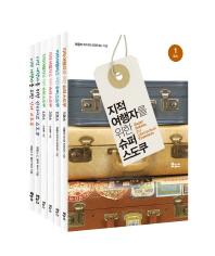 지적 여행자를 위한 스도쿠 6종 세트(Travel 스도쿠 시리즈)(전6권)