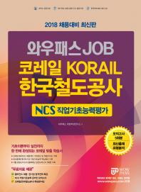 코레일 한국철도공사 NCS 직업기초능력평가(2018)(와우패스 JOB)