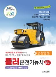 롤러운전기능사 필기(2021)