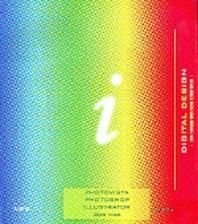 디지털 디자인(CD1장포함)