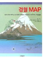 경혈 MAP [양장]