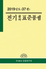 전기공사 표준품셈(2019)(37판)(양장본 HardCover)