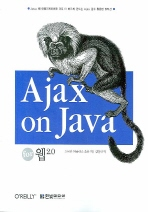 AJAX ON JAVA FOR 웹 2.0