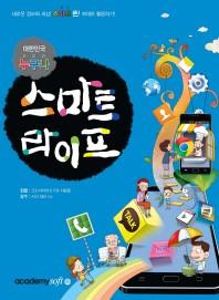 스마트 라이프(대한민국 누구나)