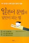 일본어 문법의 달인이 되는 법(달인이 되는 법 시리즈)