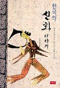 한국의 신화 이야기