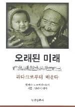 오래된 미래:라다크로부터 배운다(개정증보판)(2판)