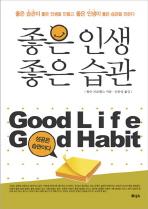 좋은 인생 좋은 습관