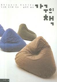 가구의 책