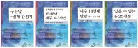 대한민국 근현대사 시리즈 세트 200-8