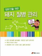 돼지 질병 관리(양돈인을 위한)