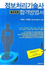 정보처리기술사 합격방법서(개정판 2판)