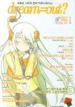 드림아웃 1 (새로운 시대의 문화커뮤니케이션)(2007 1)