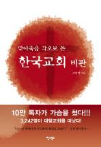한국교회 비판(맞아죽을 각오로 쓴)