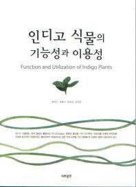 인디고 식물의 기능성과 이용성