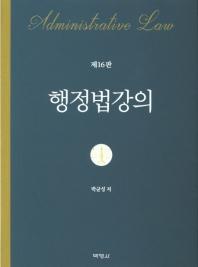 행정법강의(16판)(양장본 HardCover)