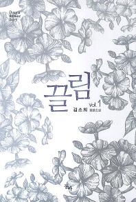 끌림. 1 -2 -김소희