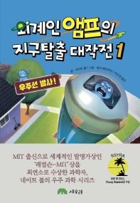 외계인 앰프의 지구탈출 대작전. 1: 우주선 발사(양장본 HardCover)