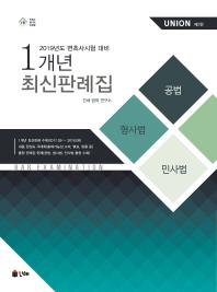 1개년 최신판례집(공법 형사법 민사법)(2019)