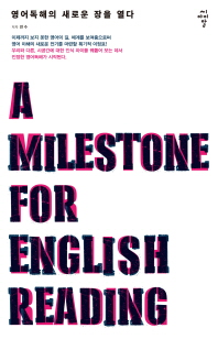 A Milestone For English Reading